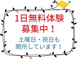 放課後等デイサービス かがやき三成 尾道 福山 無料体験バナー